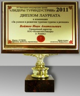 "The winner of the international award ""Leaders of Tourist Industry - 2011 "" - "" For achievements in the development of tourism - tourism in the region """