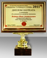 "The winner of the international award ""Leaders of Tourist Industry - 2011 "" - ""for the dynamic development of the company """