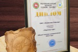 """Kazanskaya Riviera"" is the best tourist Partner of the Year"