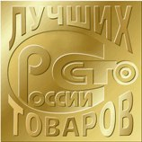 "The winner of the All-Russian Award ""100 best goods of Russia -2011"""