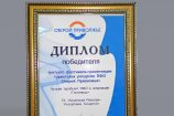 """Kazanskaya Riviera"" is the winner of the ""Open Volga Region"""
